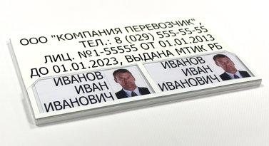 Табличка с информацией о перевозчике и водителе с кармашками (Бэдж)