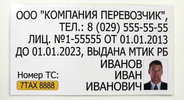 Табличка с информацией о перевозчике и водителе ламинированная (Бэдж)