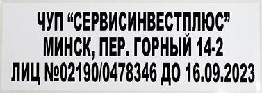 Наклейки с информацией о перевозчике (с фоном)