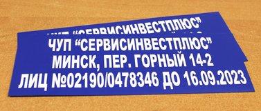 Наклейки с информацией о перевозчике (на магните)