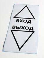 Наклейка Вход и Выход